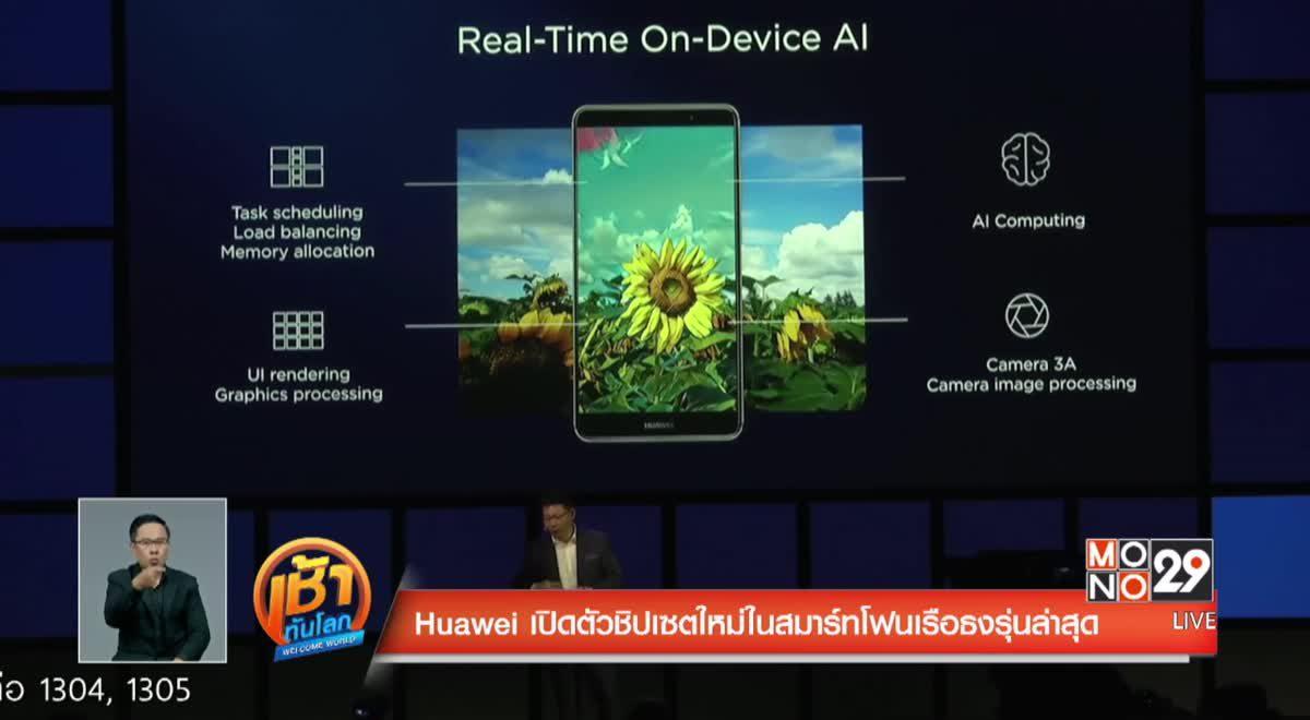 Huawei เปิดตัวชิปเซตใหม่ในสมาร์ทโฟนเรือธงรุ่นล่าสุด