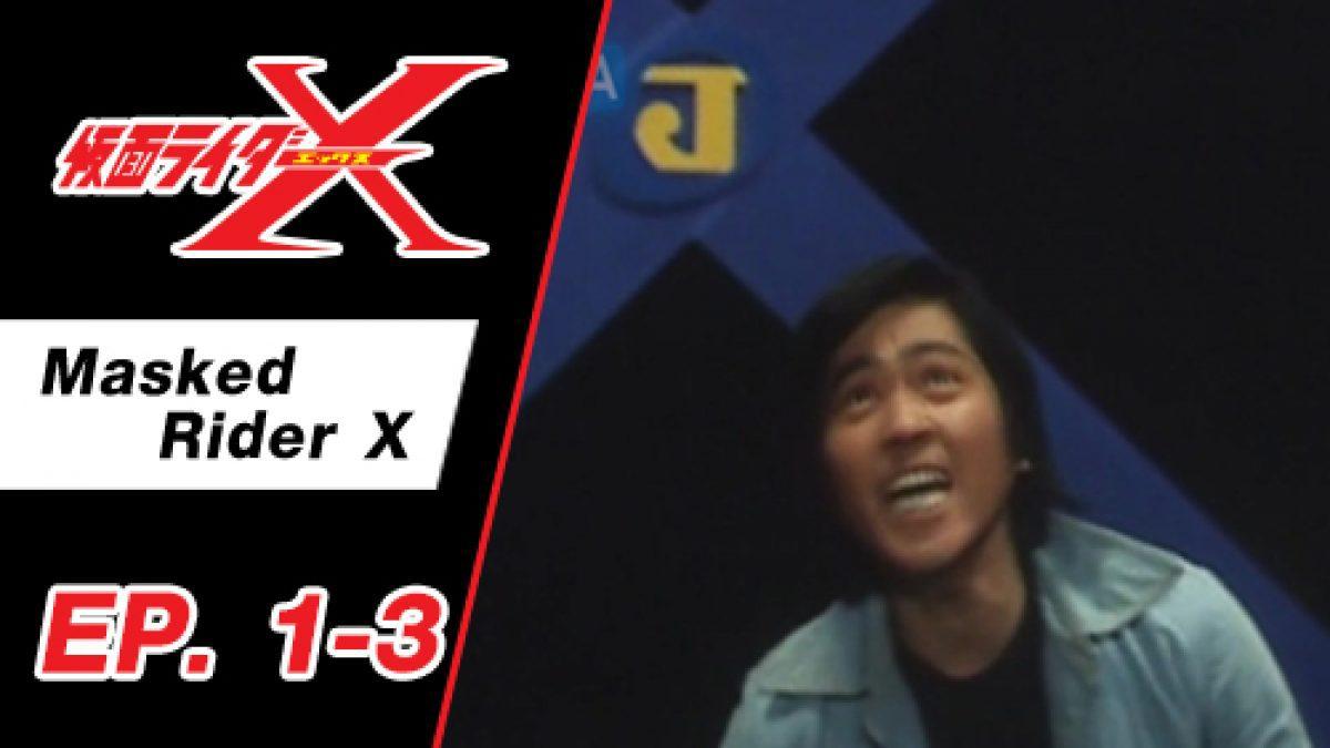 Masked Rider X ตอนที่ 1-3
