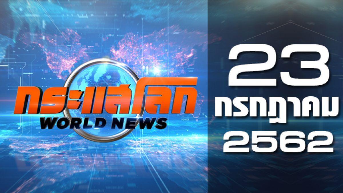 กระแสโลก World News 23-07-62