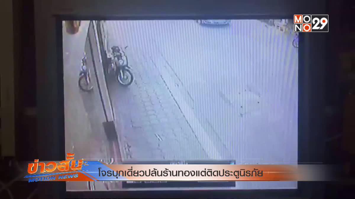 โจรบุกเดี่ยวปล้นร้านทองแต่ติดประตูนิรภัย