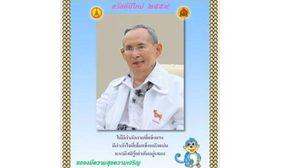 'ในหลวง' พระราชทานพรปีใหม่ พร้อม ส.ค.ส.แก่พสกนิกรชาวไทย