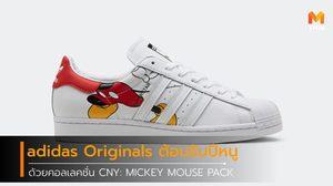 adidas Originals ต้อนรับปีหนูด้วยคอลเลคชั่นสุดพิเศษ CNY: MICKEY MOUSE PACK