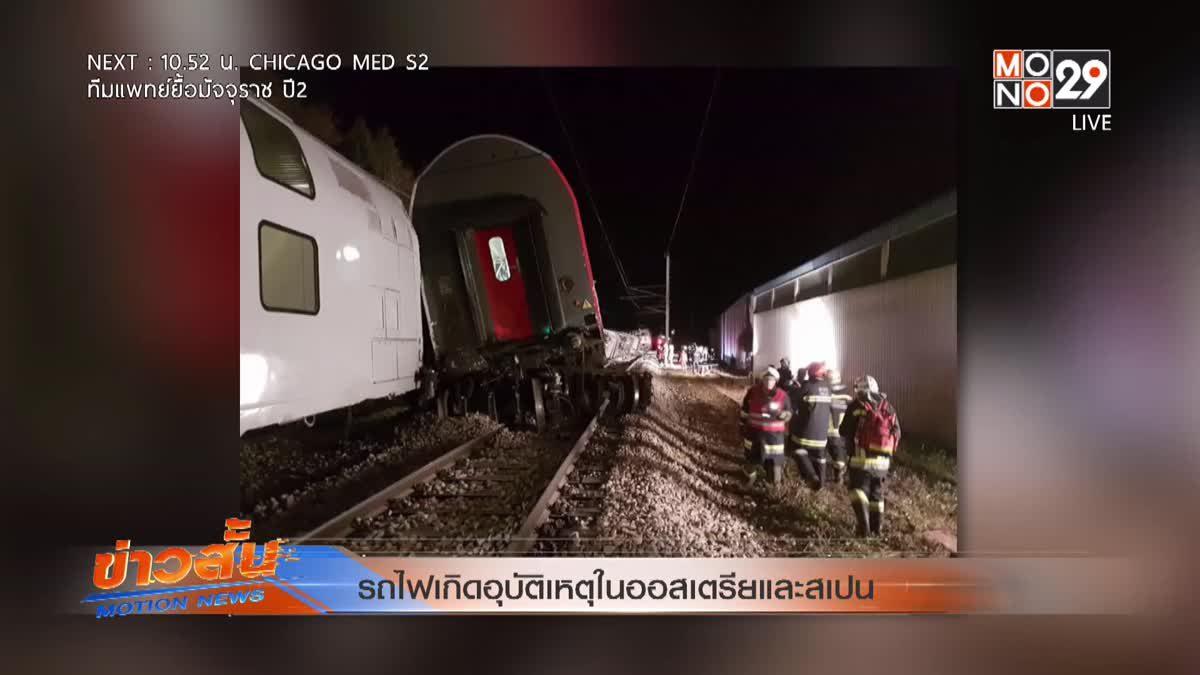 รถไฟเกิดอุบัติเหตุในออสเตรียและสเปน