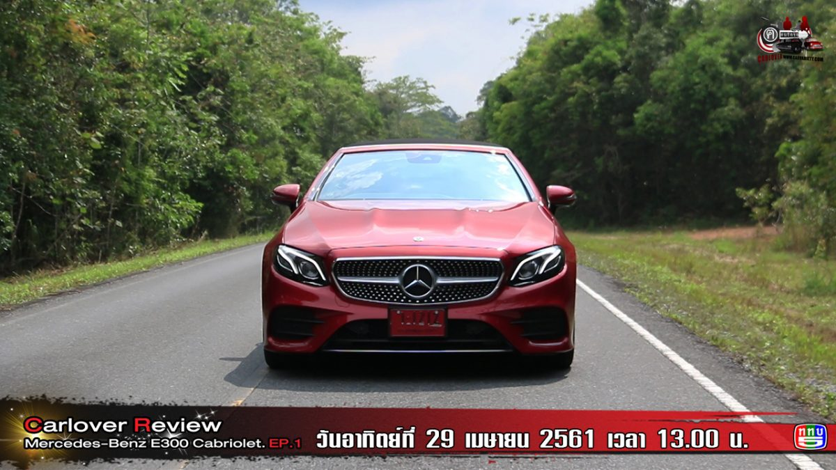 Mercedes-Benz E300 Cabriolet Ep.1