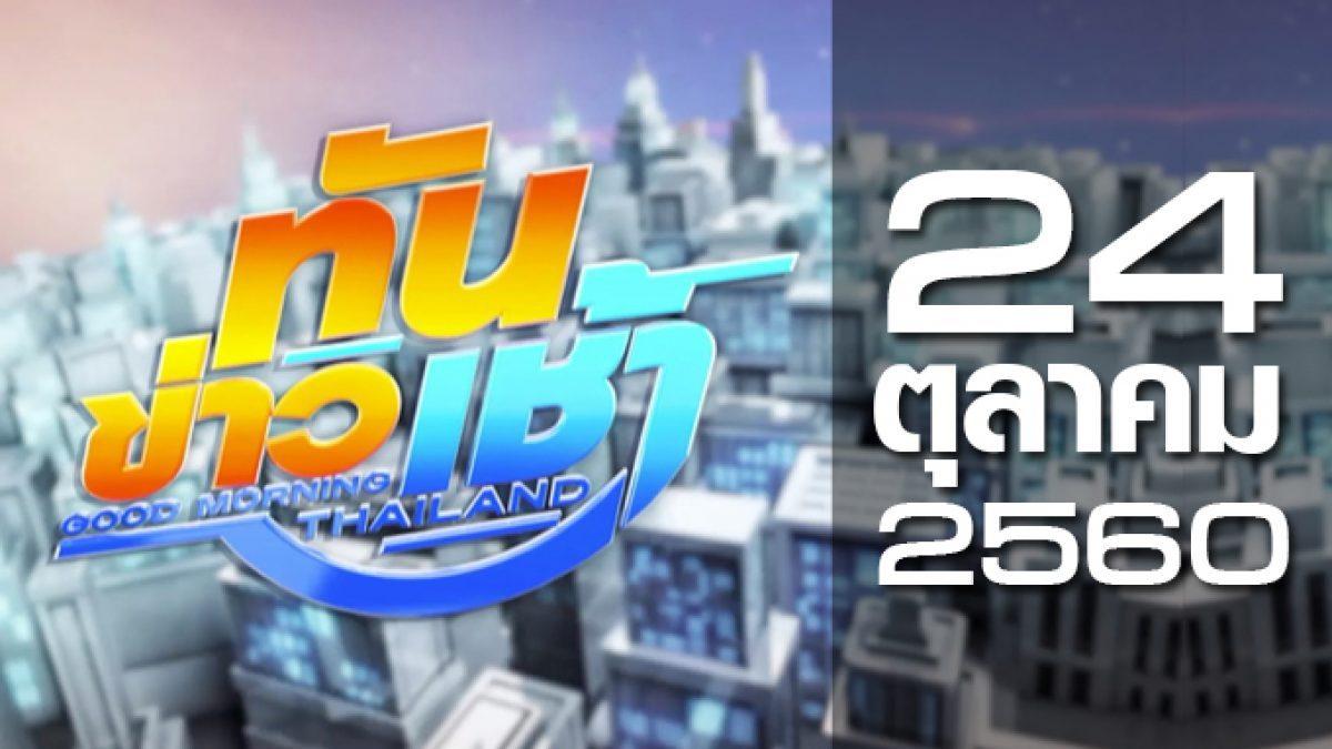 ทันข่าวเช้า Good Morning Thailand 24-10-60