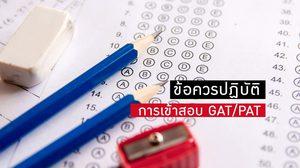 11 ข้อควรปฏิบัติ สำหรับผู้เข้าสอบ GAT/PAT