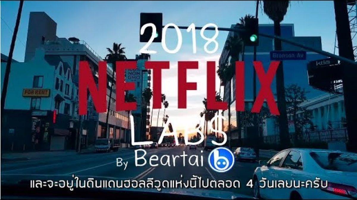 แบไต๋ตะลุย Netflix Labs EP.1 : สำนักงานใหญ่ใน Hollywood