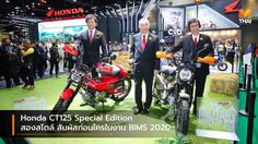 Honda CT125 Special Edition สองสไตล์ สัมผัสก่อนใครในงาน BIMS 2020