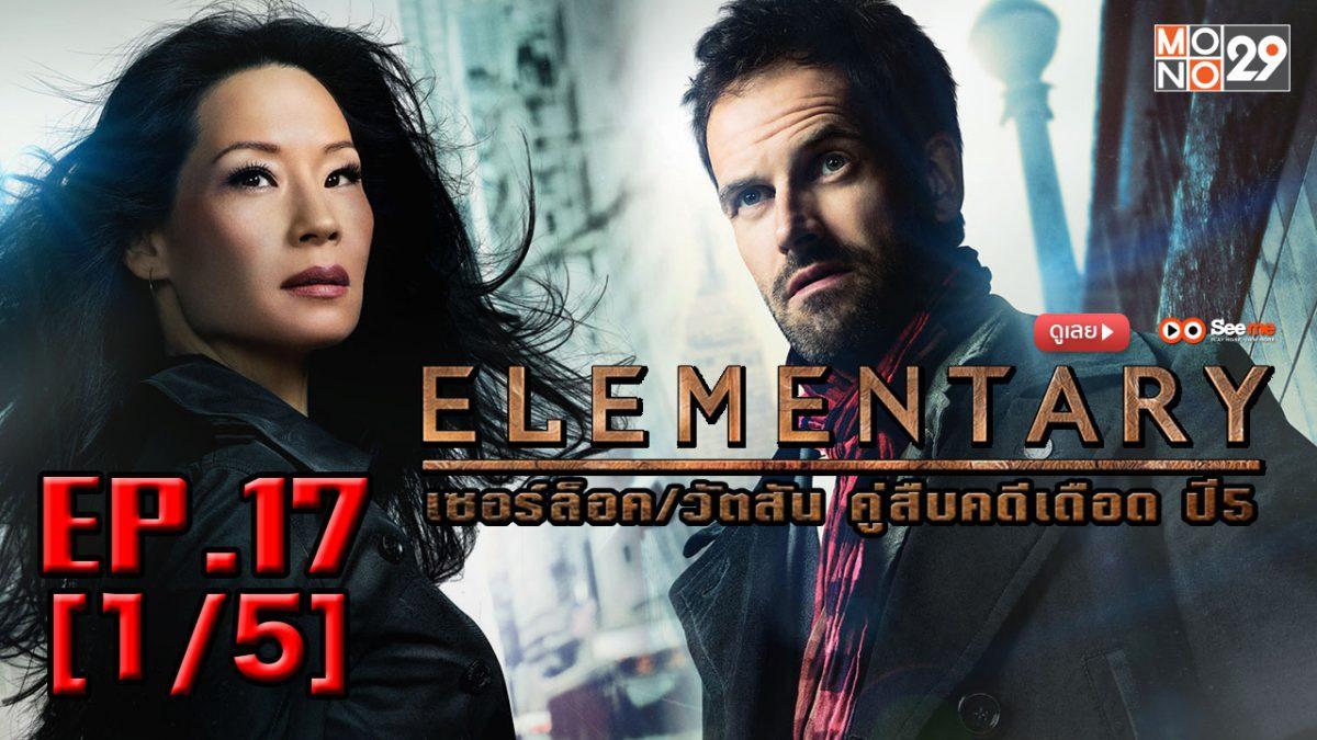 Elementary เชอร์ล็อค/วัตสัน คู่สืบคดีเดือด ปี 5 EP.17 [1/5]