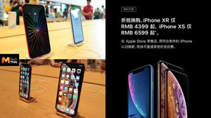 Apple เพิ่มโปรแกรม Trade-in นำ iPhone เครื่องเก่ามาแลกเครื่องใหม่ในหลายประเทศ