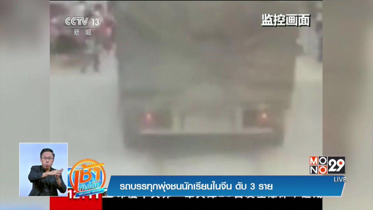 รถบรรทุกพุ่งชนนักเรียนในจีน ดับ 3 ราย