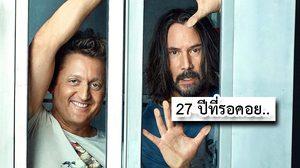 พวกเขากลับมาแล้ว!! คีอานู รีฟส์ ควง อเล็กซ์ วินเทอร์ ย้อนเวลาอีกครั้งในภาคต่อ Bill & Ted Face the Music