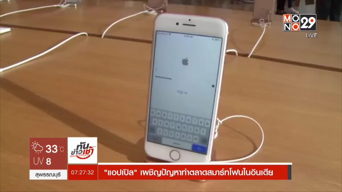 """""""แอปเปิล"""" เผชิญปัญหาทำตลาดสมาร์ทโฟนในอินเดีย"""