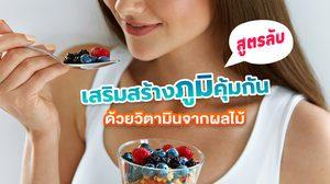 สูตรลับ วิตามินจากผลไม้ เสริมให้ร่างกายแข็งแรง