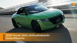 2020 Honda S660 ปรับโฉมสไตล์สปอร์ต ขับสนุกได้ในทุกวัน
