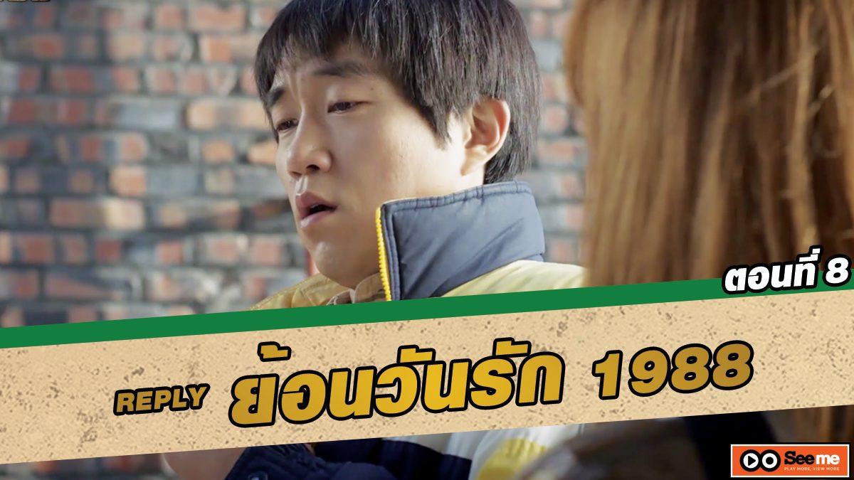 ย้อนวันรัก 1988 (Reply 1988) ตอนที่ 8 นายพูดว่ายังไงนะ! [THAI SUB]
