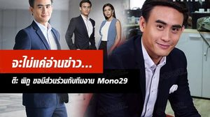 ต๊ะ พิภู โผล่ Mono29 นำทัพผู้ประกาศข่าว เสิร์ฟสาระรูปแบบใหม่ใน ทันข่าวเช้า (Good Morning Thailand)