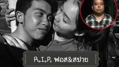 ตำรวจชี้กัมพูชาส่งตัว 'เสี่ยอ้วน' มือบงการฆ่าสปาย-ฟอส วันอังคารนี้