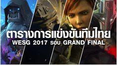 ตารางการแข่งขันทีมไทยงาน WESG 2017 รอบ Grand Final