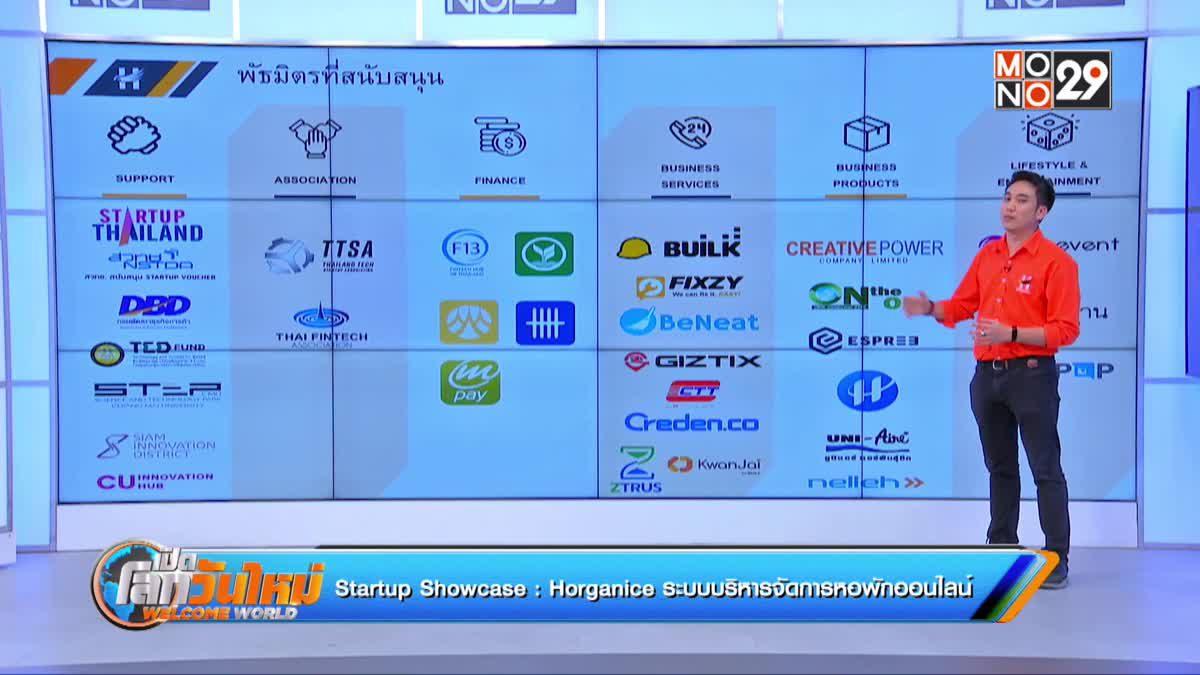 Startup Showcase ตอน : Horganice ระบบบริหารจัดการหอพักออนไลน์