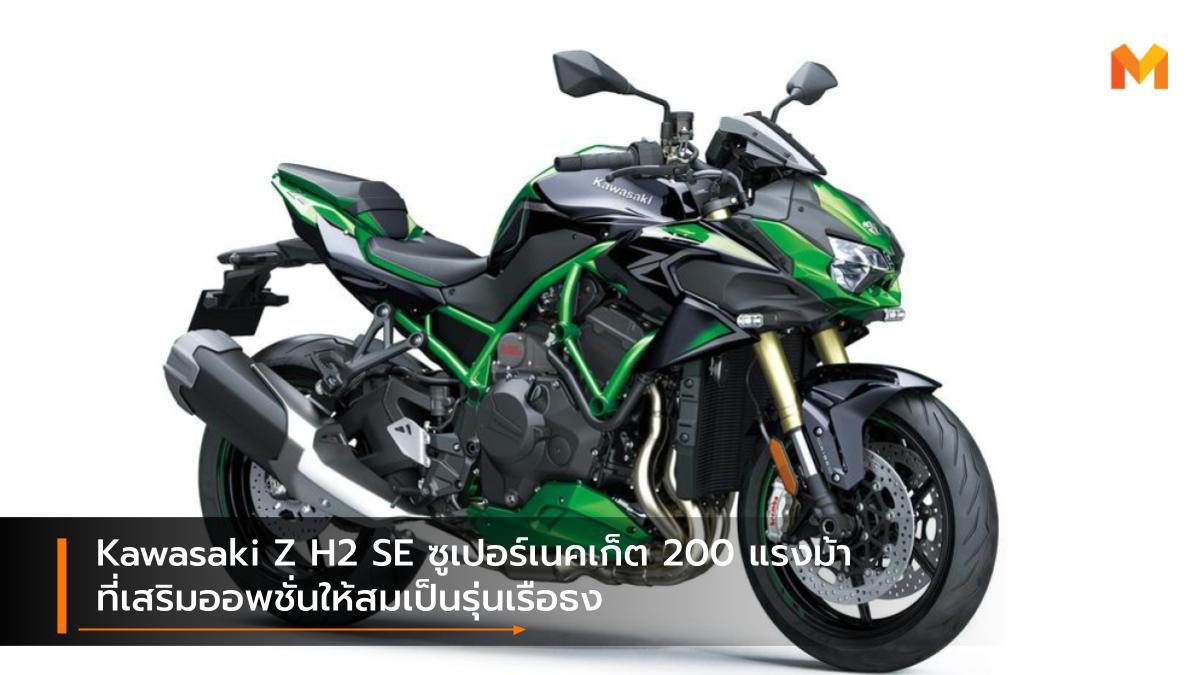 Kawasaki Z H2 SE ซูเปอร์เนคเก็ต 200 แรงม้า ที่เสริมออพชั่นให้สมเป็นรุ่นเรือธง