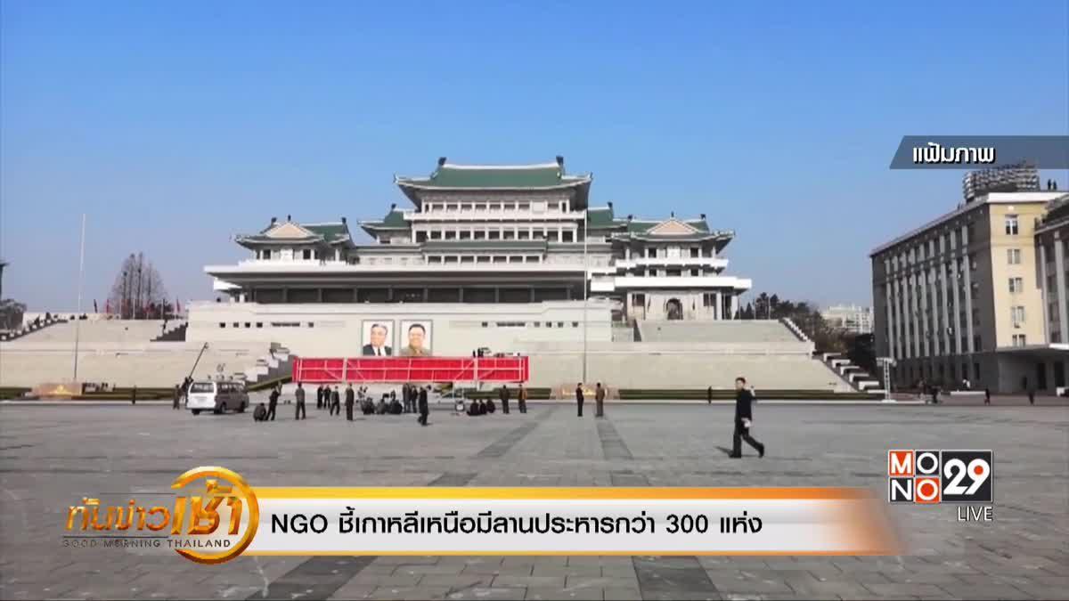 NGO ชี้เกาหลีเหนือมีลานประหารกว่า 300 แห่ง
