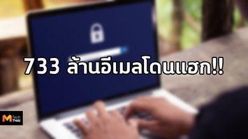 เช็คด่วน!! 733 ล้านอีเมลโดนแฮก รหัสผ่าน ใครสุ่มเสี่ยงมาตรวจสอบกันได้ที่นี่