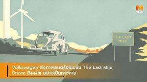 Volkswagen ส่งภาพยนตร์อนิเมชั่น The Last Mile ปิดฉาก Beetle อย่างเป็นทางการ