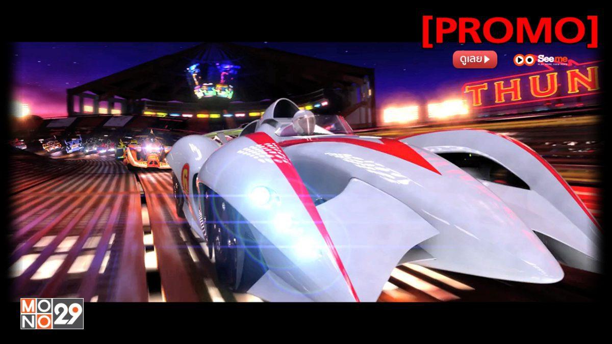 Speed Racer ไอ้หนุ่มสปีดเขย่าฟ้า [PROMO]