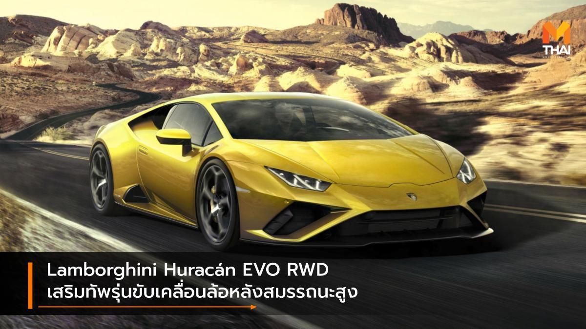 Lamborghini Huracán EVO RWD เสริมทัพรุ่นขับเคลื่อนล้อหลังสมรรถนะสูง