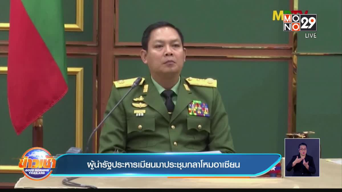 ผู้นำรัฐประหารเมียนมาประชุมกลาโหมอาเซียน