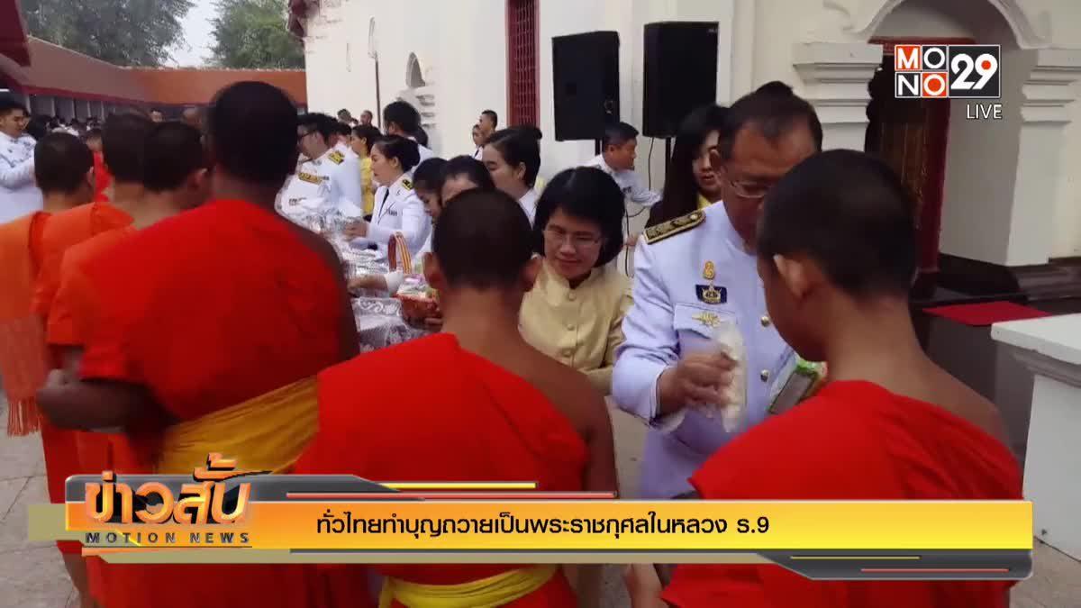 ทั่วไทยทำบุญถวายเป็นพระราชกุศลในหลวง ร.9