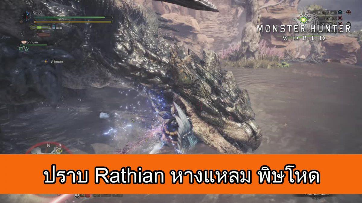 Monster Hunter World : ป๋ารักลุย Rathian