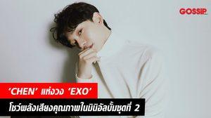 """'CHEN' แห่งวง 'EXO' โชว์พลังเสียงคุณภาพ  ในมินิอัลบั้มชุดที่ 2 """"Dear my dear"""" พร้อมเพลงเปิดตัว """"Shall we?"""""""
