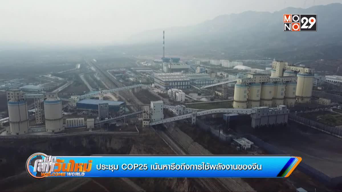 ประชุม COP25 เน้นหารือถึงการใช้พลังงานของจีน