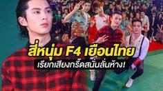 ห้างแทบแตก!! สี่หนุ่ม F4 จีน กลับมาคว้าหัวใจสาวไทยอีกครั้ง เรียกเสียงกรี๊ดสนั่นไม่แพ้ครั้งไหน