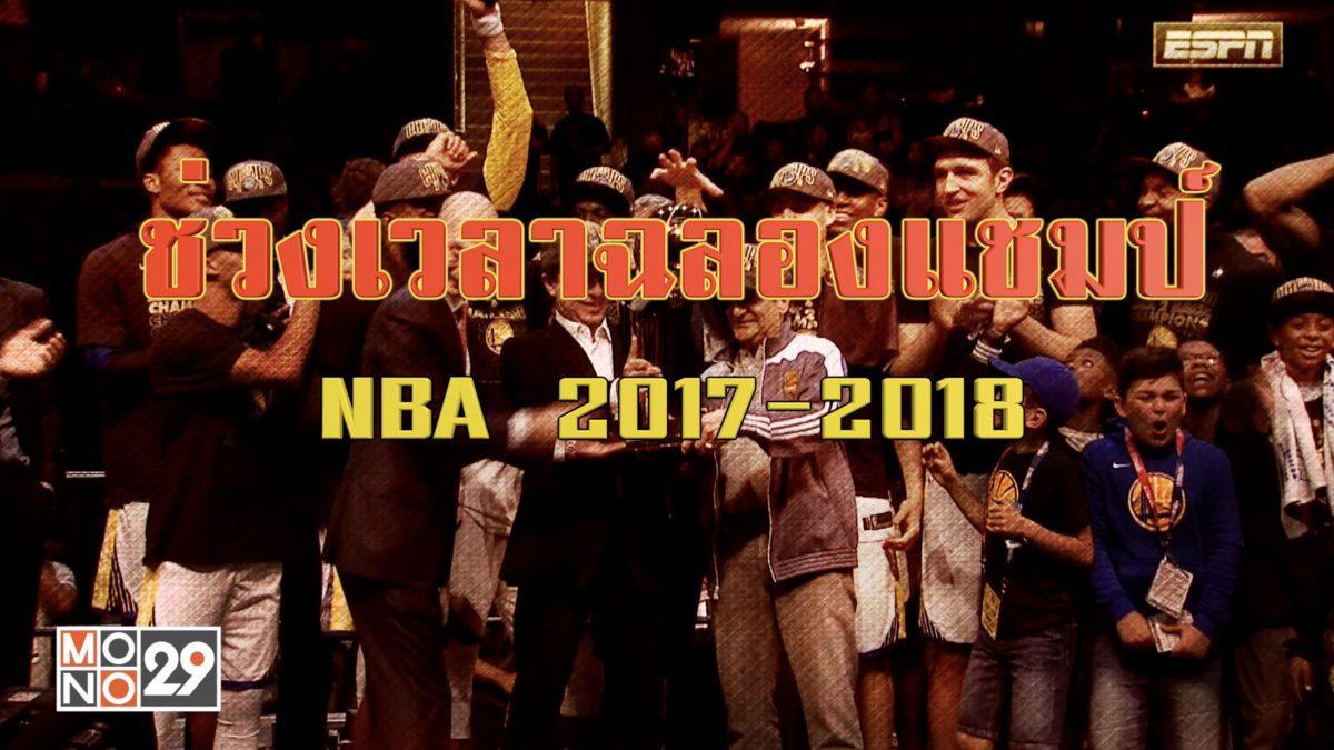 ช่วงเวลาฉลองแชมป์ NBA 2017-2018