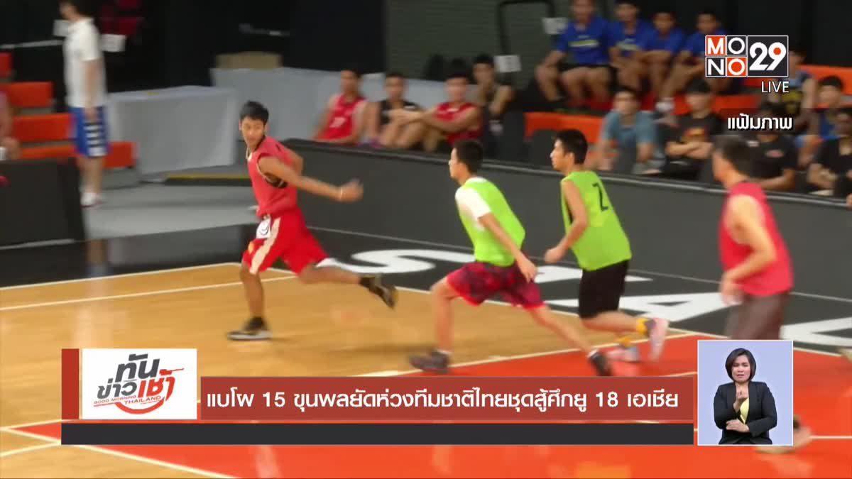 แบโผ 15 ขุนพลยัดห่วงทีมชาติไทยชุดสู้ศึกยู 18 เอเชีย