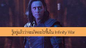 รู้อยู่แล้วว่าจะเกิดอะไรขึ้น!! ทอม ฮิดเดิลสตัน รู้ถึงสิ่งที่กำลังจะเกิดขึ้นกับโลกิใน Infinity War