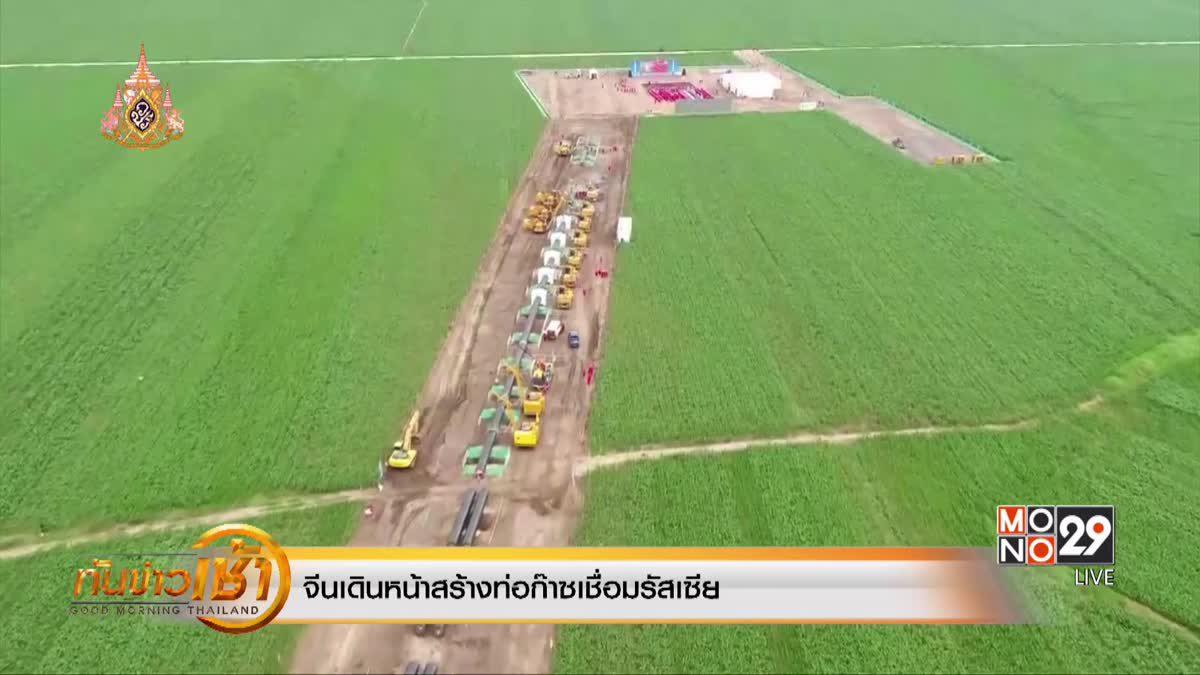 จีนเดินหน้าสร้างท่อก๊าซเชื่อมรัสเซีย