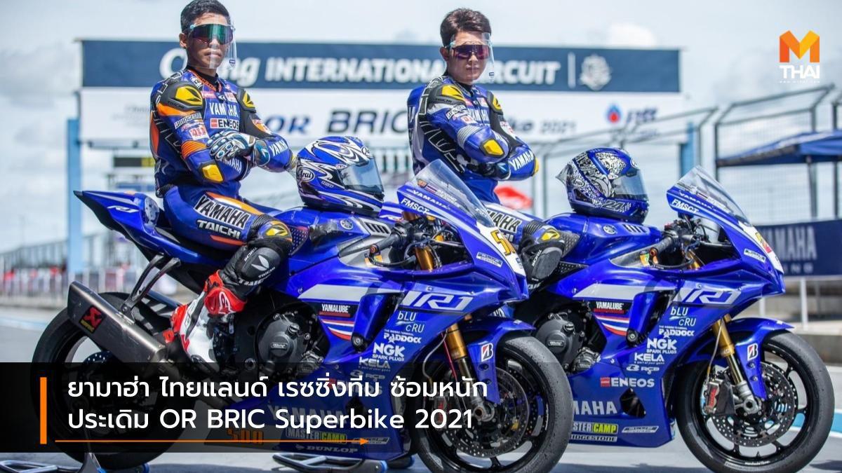 ยามาฮ่า ไทยแลนด์ เรซซิ่งทีม ซ้อมหนัก ประเดิม OR BRIC Superbike 2021