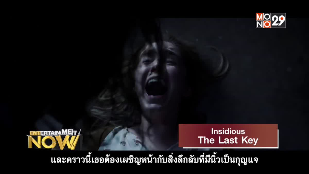 Movies Review : Insidious The last key