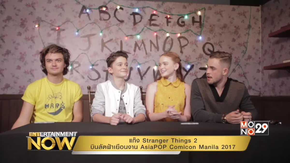 แก๊ง Stranger Things 2 บินลัดฟ้าเยือนงาน AsiaPOP Comicon Manila 2017