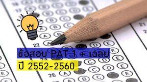 ข้อสอบ PAT 1 พร้อมเฉลย ปี2552-2560