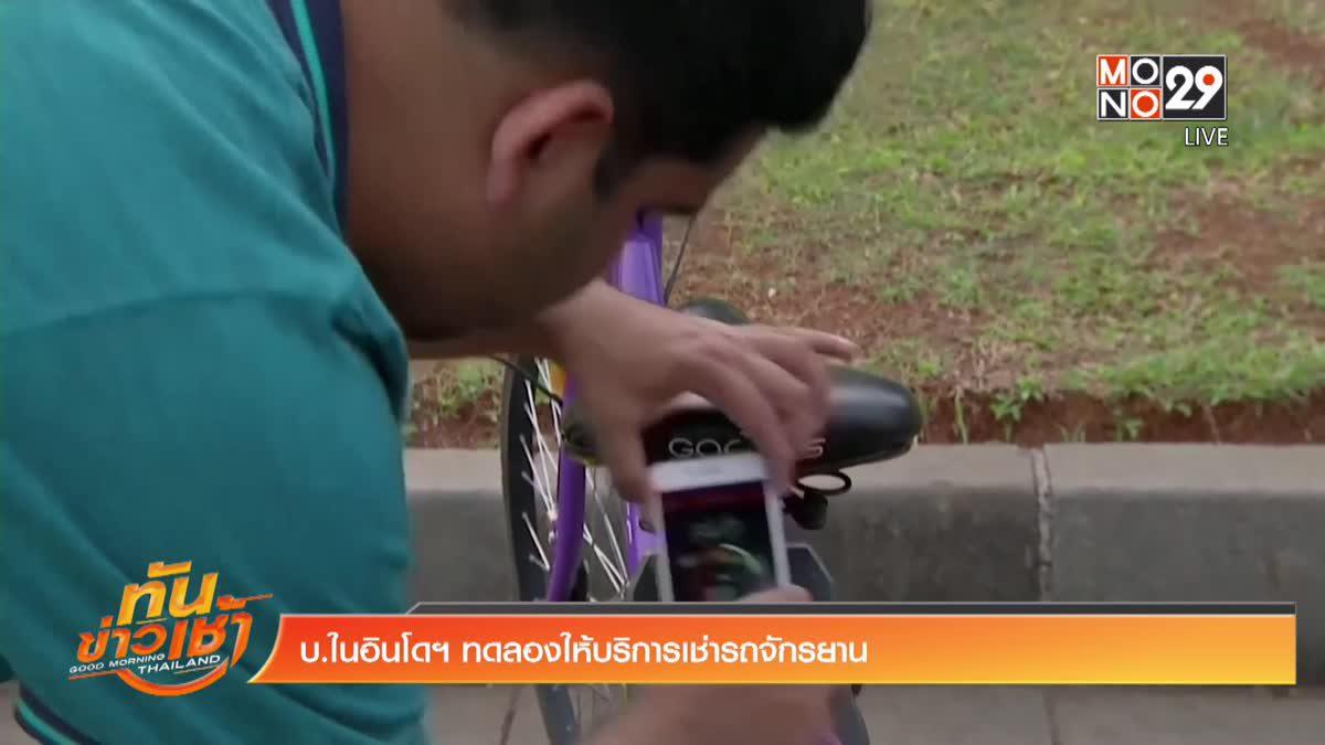 บ.ในอินโดฯ ทดลองให้บริการเช่ารถจักรยาน