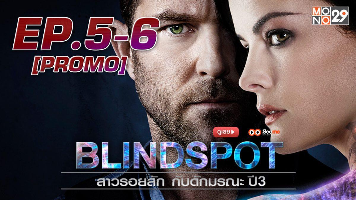 Blindspot สาวรอยสัก กับดักมรณะ ปี3 EP.5-6 [PROMO]