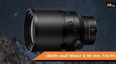 Nikon เปิดตัวเลนส์ Nikkor  Z 58 mm. f/0.95 ในราคา 2 แสนบาท