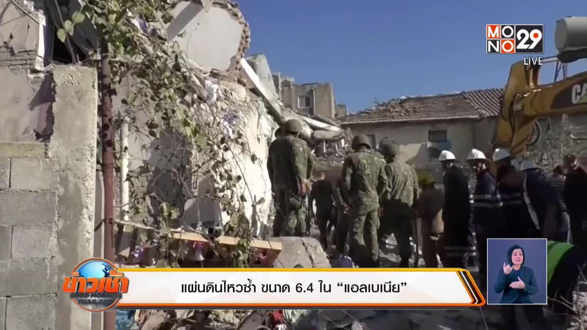"""แผ่นดินไหวซ้ำ ขนาด 6.4 ใน """"แอลเบเนีย"""""""