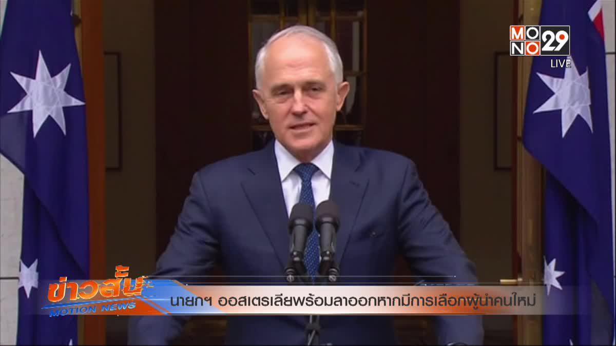 นายกฯ ออสเตรเลียพร้อมลาออกหากมีการเลือกผู้นำคนใหม่