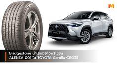 Bridgestone นำเสนอยางพรีเมียม ALENZA 001 ใน TOYOTA Corolla CROSS